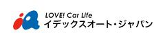 LOVE! Car Life イデックスオート・ジャパン